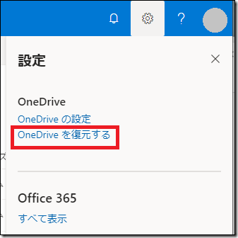 OneDrive for Business の右上にある歯車マークを押したところ