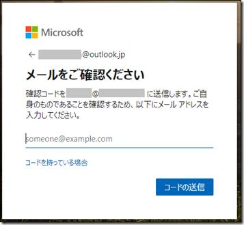 修正された「メールをご確認ください」画面