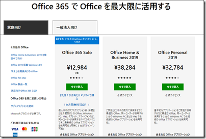「Microsoft 公式 - 家庭向けおよび一般法人向け Office 製品の比較」ページで「家庭向け」
