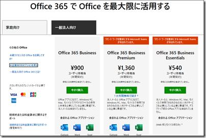 「Microsoft 公式 - 家庭向けおよび一般法人向け Office 製品の比較」ページで「一般法人向け」