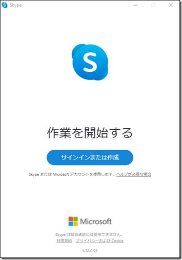 Skype の「作業を開始する」画面