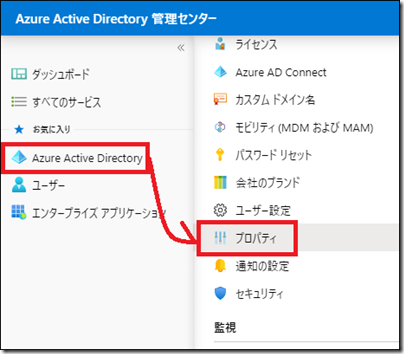 1.Azure Active Directory 管理センター