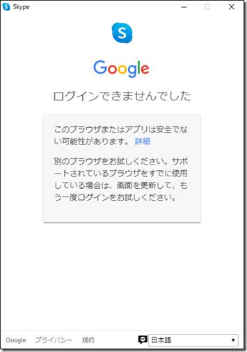 Google の「ログインできませんでした」画面