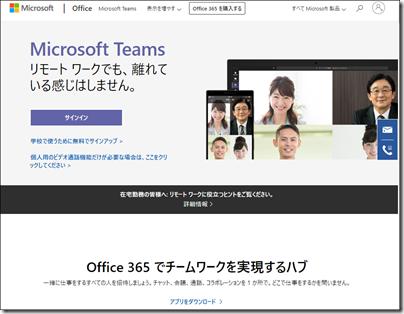 無料版の Microsoft Teams Web ページ