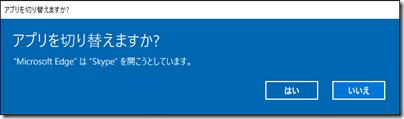 Windows 10 での「アプリを切り替えますか?」画面
