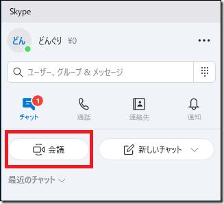 Skype 左側